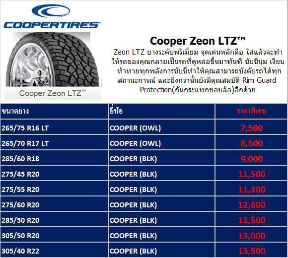 Cooper Tires ราคายาง4X4ถูก รูปที่ 2