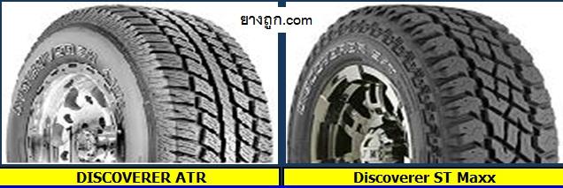 ยางรถยนต์คูเปอร์ ไทร์ Cooper Tires Discoverer ATR and Discoverer ST Maxx