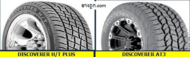 ยางรถยนต์คูเปอร์ ไทร์ Cooper Tires Discoverer HT Plus and Discoverer AT3