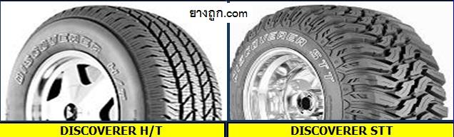 ยางรถยนต์คูเปอร์ ไทร์ Cooper Tires Discoverer HT and Discoverer STT