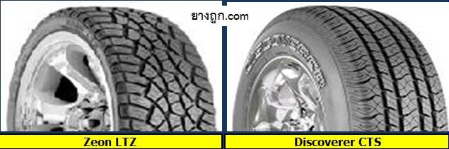ยางรถยนต์คูเปอร์ ไทร์ Cooper Tires Zeon LTZ and Discoverer CTS