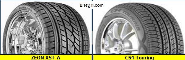 ยางรถยนต์คูเปอร์ ไทร์ Cooper Tires Zeon XST-A and CS4 Touring